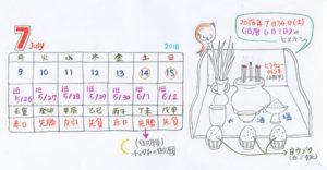 【沖縄の御願行事】2018年7月9日~7月16日カレンダー!