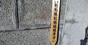 フーフダ(符札)をもらおう☆発行している寺院や神社