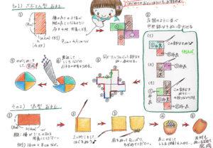 【沖縄の昔遊び】お手玉はお守り☆作り方と「イシナーグ」