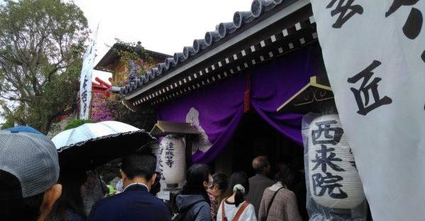 達磨寺入口