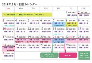 【沖縄旧暦カレンダー】旧暦二月☆春の彼岸や二月ウマチー