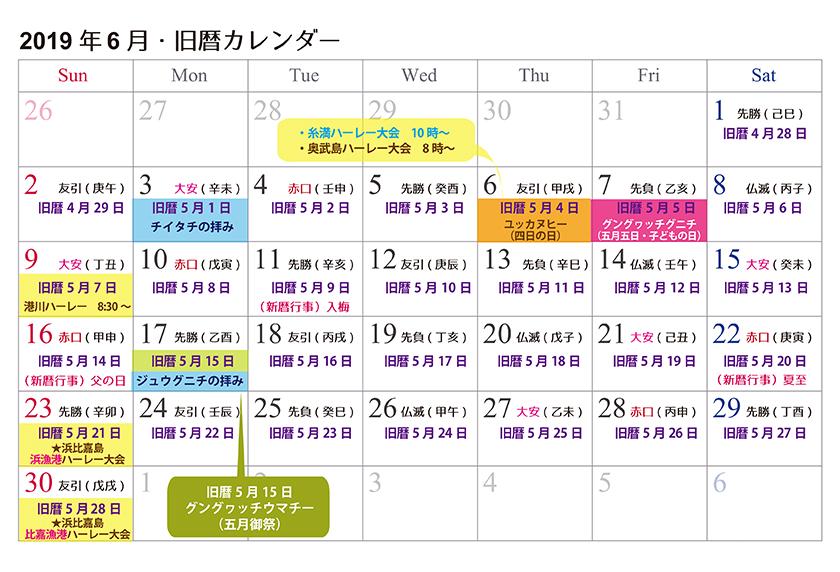 【沖縄の旧暦カレンダー】旧暦五月☆ハーレーに五月御祭♪