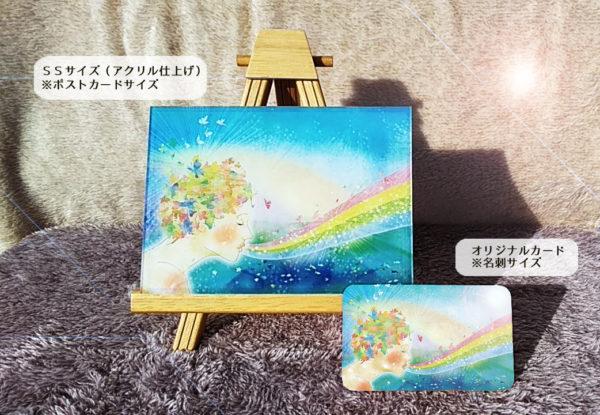 虹のふもと_SSサイズ比較