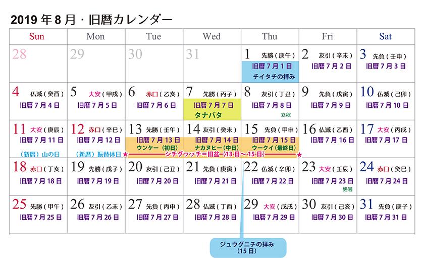 【沖縄旧暦カレンダー】旧暦七月はタナバタ&旧盆到来♪