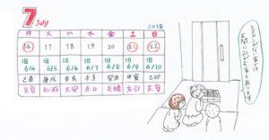 【沖縄の御願行事】2018年7月16日~7月22日カレンダー!