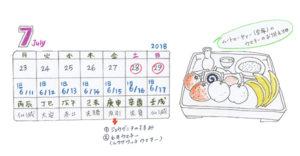 【沖縄の御願行事】2018年7月23日~7月29日カレンダー!