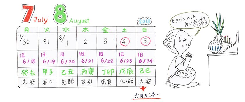 【沖縄の御願行事】2018年7月30日~8月5日カレンダー!