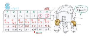 【沖縄の御願行事】2018年8月13日~8月19日カレンダー!