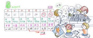 【沖縄の御願行事】2018年8月20日~8月26日カレンダー!