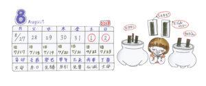 【沖縄の御願行事】2018年8月27日~9月2日カレンダー!
