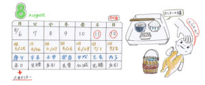 【沖縄の御願行事】2018年8月6日~8月12日カレンダー!