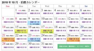 【沖縄の年中行事カレンダー】旧暦九月、菊酒やカミウガミ