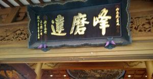 達磨寺看板