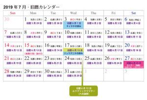 【沖縄の旧暦カレンダー】六月は繁栄の拝み「ウマチー」