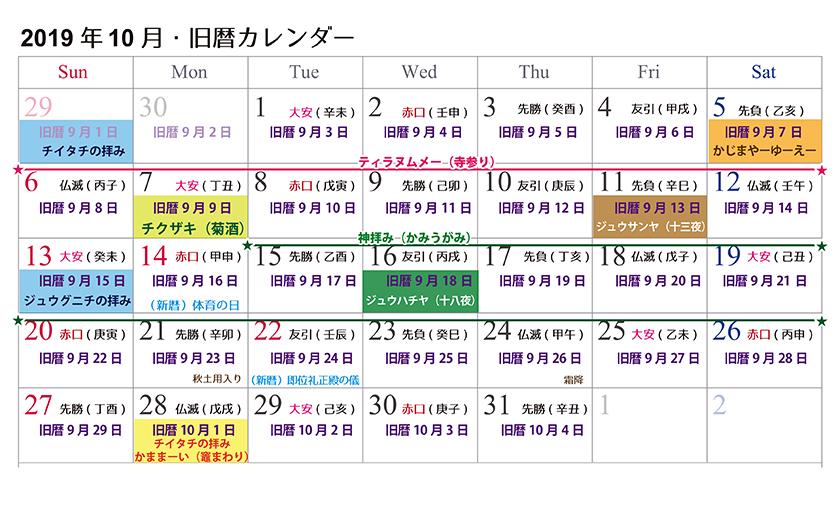 旧暦9月カレンダー